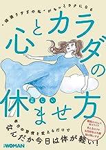 表紙: 心とカラダの正しい休ませ方 | 日経WOMAN