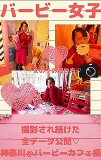 barbie joshi photo book tokyo joshi satsuei spot (Japanese Edition)