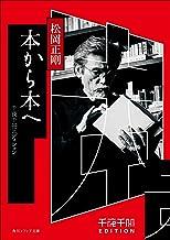 表紙: 本から本へ 千夜千冊エディション (角川ソフィア文庫) | 松岡 正剛