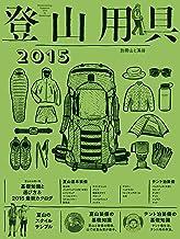 表紙: 登山用具2015 基礎知識と選び方&最新カタログ   ワンダーフォーゲル編集部
