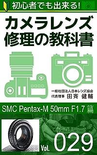 shoshinshademodekirukamerarennzushuurinokyoukasho: smc pentax-m 50mm f17 (Japanese Edition)