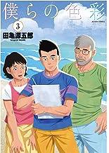 表紙: 僕らの色彩 : 3 (アクションコミックス) | 田亀源五郎