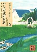 表紙: アンの愛の家庭 赤毛のアン (講談社文庫) | L.M.モンゴメリー