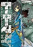 ドードーマ 2 (ゼノンコミックス)