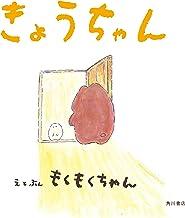 表紙: きょうちゃん (角川書店単行本) | もくもくちゃん