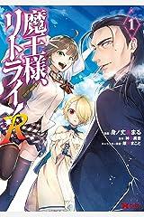 魔王様、リトライ!R(コミック) : 1 (モンスターコミックス) Kindle版