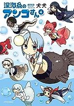 表紙: 深海魚のアンコさん(4) (メテオCOMICS) | 犬犬