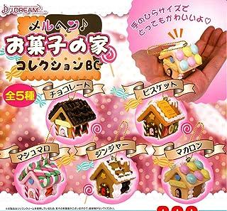 メルヘン♪ お菓子の家コレクションBC [全5種セット(フルコンプ)]