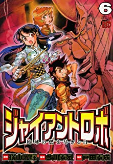 ジャイアントロボ 地球の燃え尽きる日 6 (チャンピオンREDコミックス)...