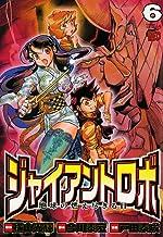 ジャイアントロボ 地球の燃え尽きる日 6 (チャンピオンREDコミックス)
