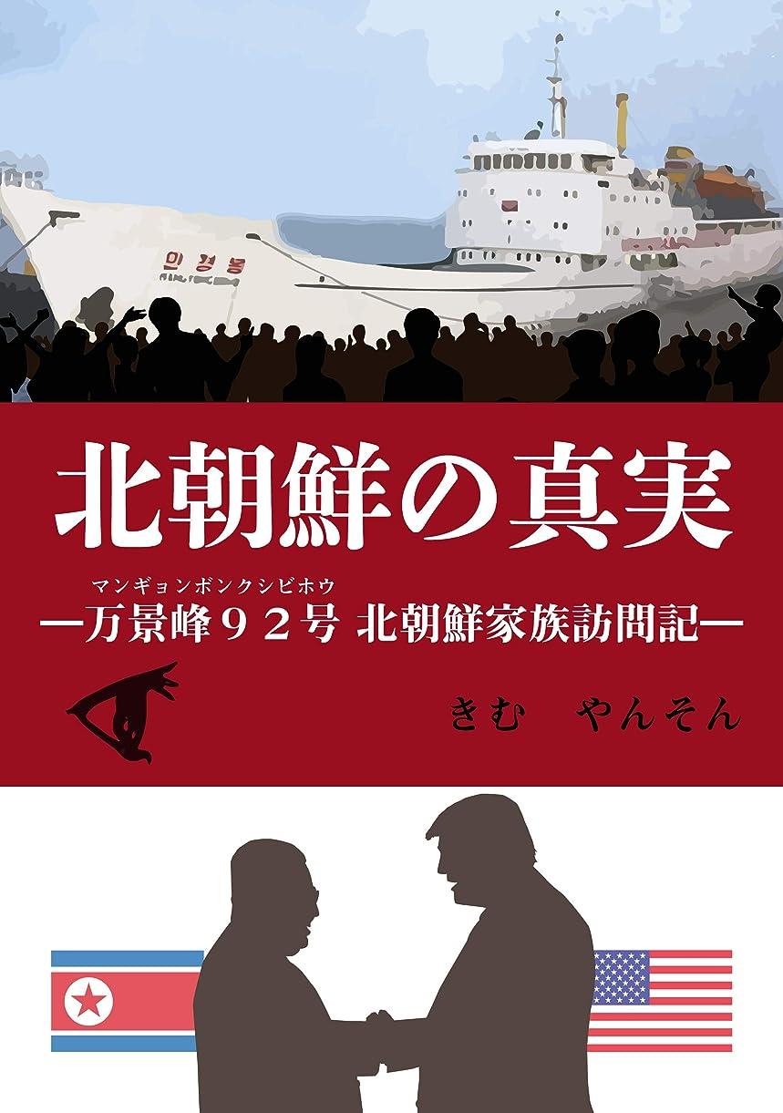 花束タワー弾丸北朝鮮の真実 ー万景峰92号 北朝鮮家族訪問記ー