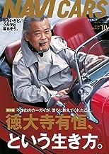 表紙: NAVI CARS (ナビカーズ) 10 2014年 03月号 [雑誌] | ボイス・パブリケーション