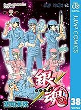 表紙: 銀魂 モノクロ版 38 (ジャンプコミックスDIGITAL) | 空知英秋