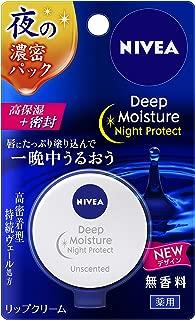 ニベア ディープモイスチャーナイトP 無香料 リップクリーム 7g