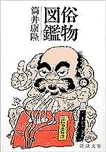 表紙: 俗物図鑑(新潮文庫) | 筒井康隆