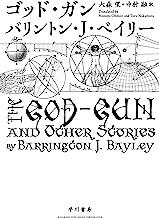 表紙: ゴッド・ガン (ハヤカワ文庫SF) | バリントン J ベイリー