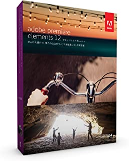 Adobe Premiere Elements 12 Windows/Macintosh版