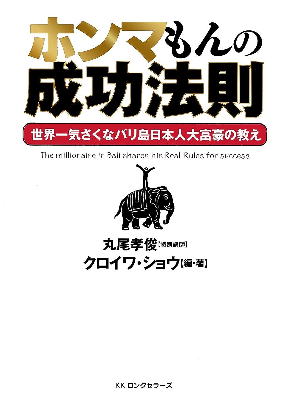 花輪小説家インクホンマもんの成功法則 (KKロングセラーズ)