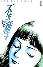 表紙: 不安の種+(4) (少年チャンピオン・コミックス) | 中山昌亮