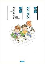 表紙: 京都ゲイタン物語 (文春e-book) | 大原 由軌子