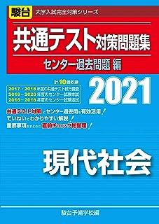 共通テスト対策問題集センター過去問題編 現代社会 2021 (大学入試完全対策シリーズ)