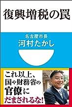 表紙: 復興増税の罠(小学館101新書) | 河村たかし