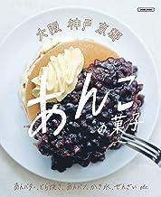 表紙: 大阪神戸京都 あんこの菓子 (エルマガmook) | 京阪神エルマガジン社