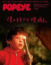 表紙: POPEYE特別編集 僕の好きな映画。 | マガジンハウス