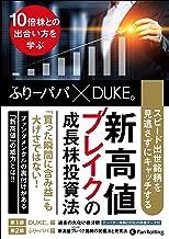 表紙: スピード出世銘柄を見逃さずにキャッチする 新高値ブレイクの成長株投資法 ――10倍株との出合い方を学ぶ | DUKE。