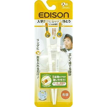 エジソン(EDISON) 子ども用箸 エジソンのお箸キッズ 右手用 (入園から対象) ホワイト 17.5cm