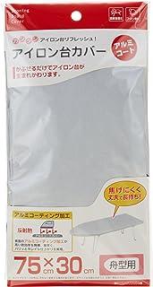 山崎実業 アイロン台カバー アルミ舟型用 4428