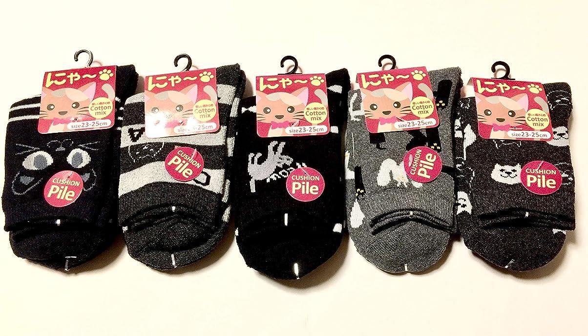 フライカイト普通に香港靴下 レディース あったか パイルソックス ネコ柄 ふんわりあったか お買得5足組(柄はお任せ)