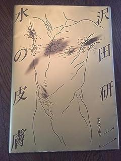 沢田研二・水の皮膚 (PARCO VIEW 6)