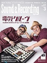 Sound & Recording Magazine (サウンド アンド レコーディング マガジン) 2019年 3月号 (電気グルーヴ × サンレコ 2019年カレンダー付) [雑誌]
