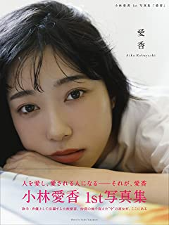 【Amazon.co.jp 限定】小林愛香 1st写真集「愛香」アマゾン限定絵柄 生写真付き
