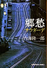 表紙: 郷愁 サウダーデ (光文社文庫) | 内海 隆一郎