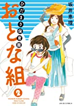 表紙: ひだまり保育園 おとな組 : 2 (ジュールコミックス) | 坂井恵理