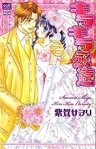 キラキラ永遠 (カルト・コミックス sweetセレクション)