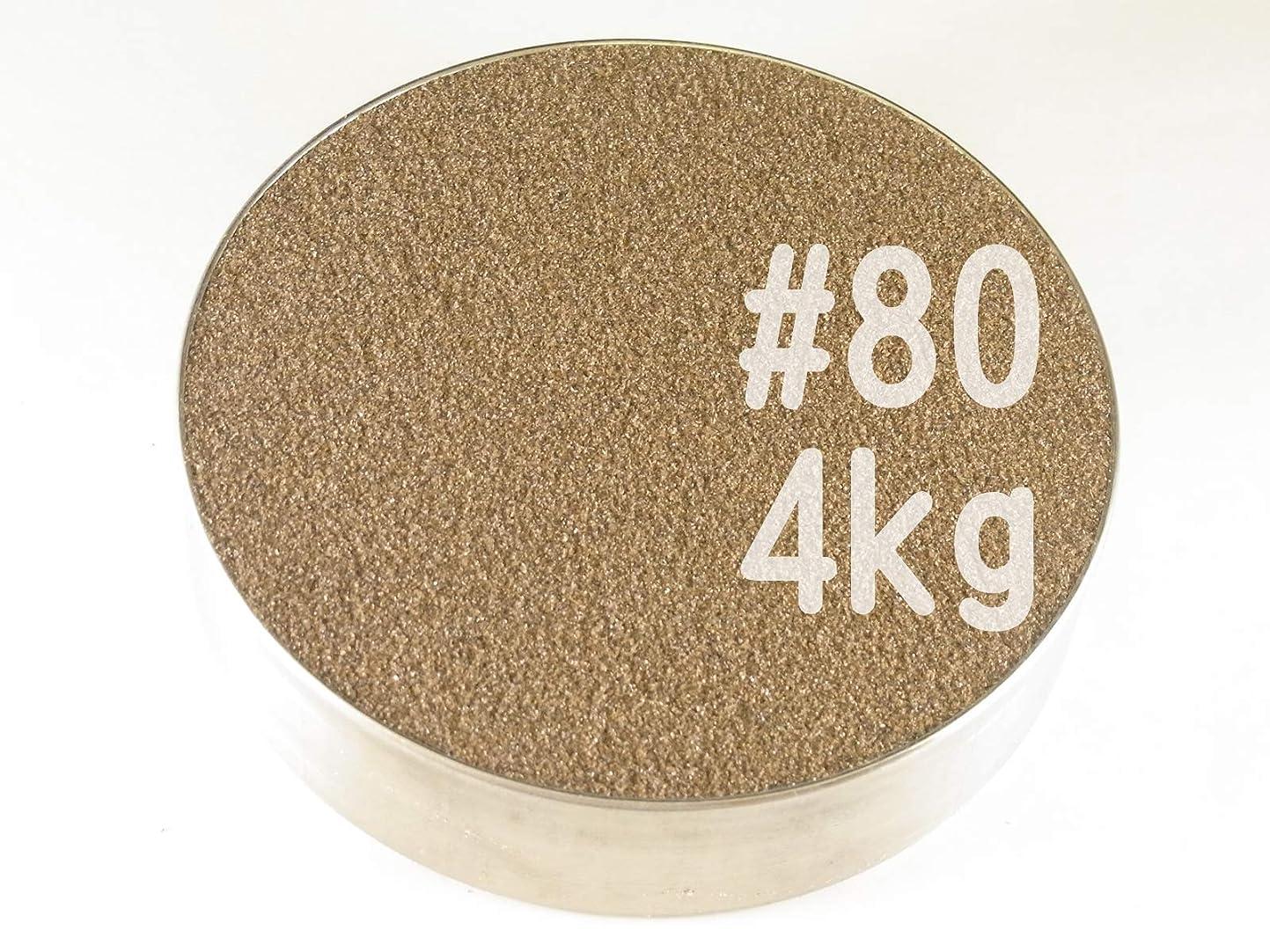ムスタチオ小人成熟した#80 (4kg) アルミナサンド/アルミナメディア/砂/褐色アルミナ サンドブラスト用(番手サイズは7種類から #40#60#80#100#120#180#220 )
