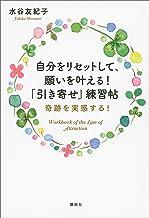 表紙: 自分をリセットして、願いを叶える! 「引き寄せ」練習帖 奇跡を実感する! | 水谷友紀子