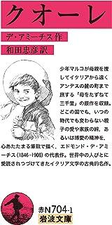 クオーレ (岩波文庫)