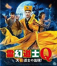 Spiritual Illusive Taoist Wizard Q Snake Taoist Wizard of the potential. [Blu-ray]