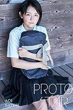表紙: PROTO STAR 佐藤葵 vol.3   佐藤葵
