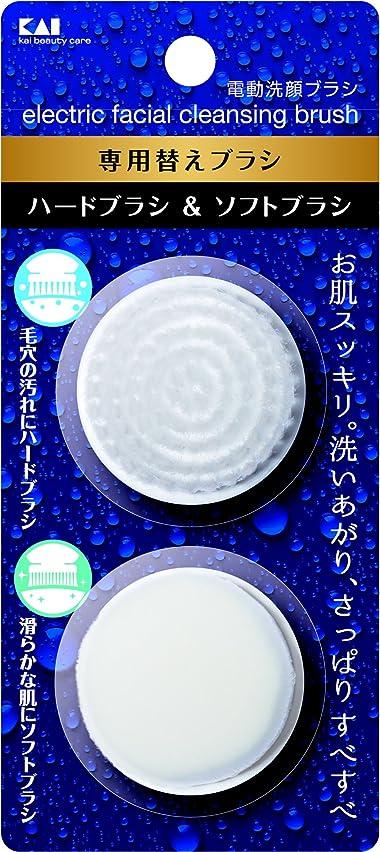 パス学期限界電動洗顔ブラシ 替えブラシ ハード&ソフト 各1個入