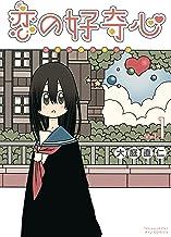 【期間限定版】恋の好奇心(1)【COMICリュウ創刊15周年お祝いBOOK(1)付き】 (RYU COMICS)