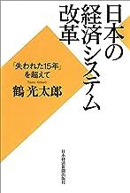 表紙: 日本の経済システム改革―「失われた15年」を超えて (日本経済新聞出版) | 鶴光太郎