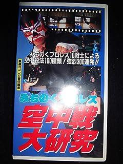 みちのくプロレス 空中戦大研究(VHS/FS-1013)