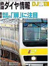 表紙: 鉄道ダイヤ情報 2019年 08月号 [雑誌]   鉄道ダイヤ情報編集部