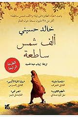 ألف شمس ساطعة (Arabic Edition) Kindle Edition