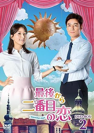 最後から二番目の恋~beautifuldays DVD-BOX2